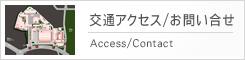 交通アクセス/お問い合せ