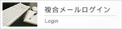 複合メールログイン
